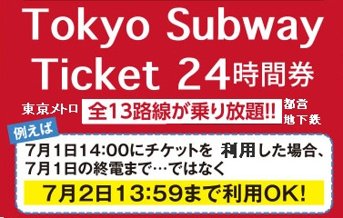 Room and Tokyo Metro 24-hour riding ticket package