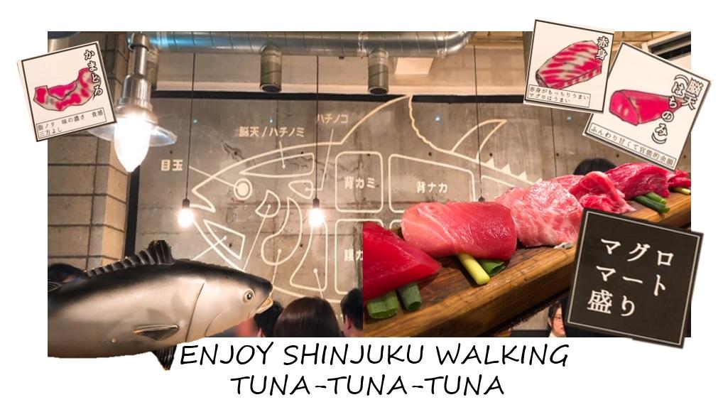 ENJOY SHINJUKU WALKING-TUNA-TUNA-TUNA~TUNA LOVER MUST GO~