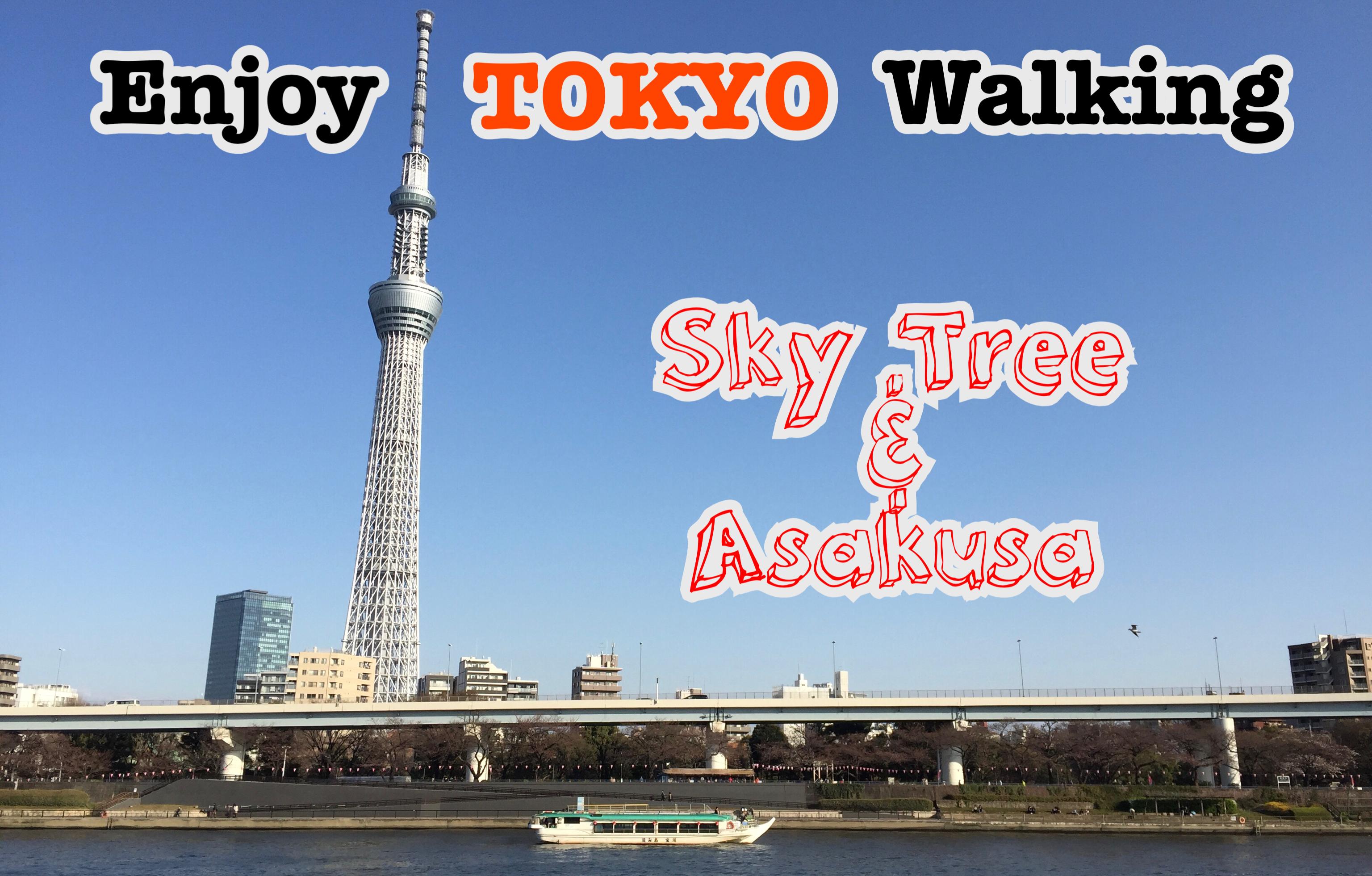 ENJOY TOKYO WALKING ~ASAKUSA & SKYTREE~
