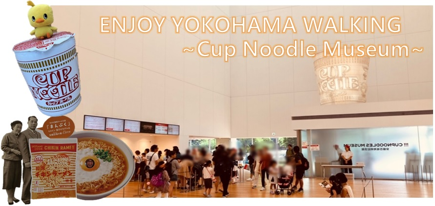 ENJOY YOKOHAMA WALKING~Cup Noodle Museum~