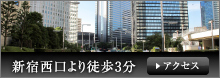 アクセス 新宿西口より徒歩3分