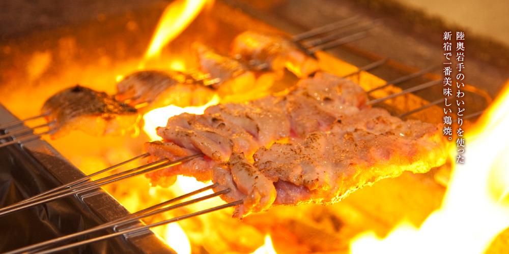 陸奥岩手のいわいどりを使った新宿で一番美味しい鶏焼。