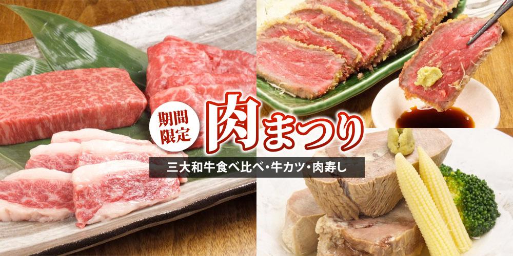 期間限定 肉祭り開催中!