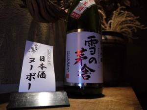 新宿個室居酒屋旅籠美味しい新酒の日本酒入荷