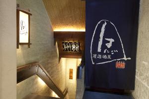 新宿個室居酒屋はたご緊急事態宣言を受けランチ検討中。