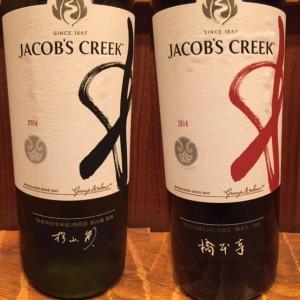 西新宿個室居酒屋旅籠で秋のおすすめワイン!