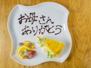 新宿個室居酒屋で母の日にカーネーションと食事でお祝い
