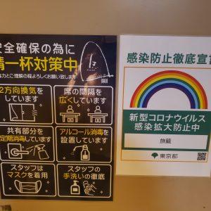 Shinjuku Hatago's new Corona compatible
