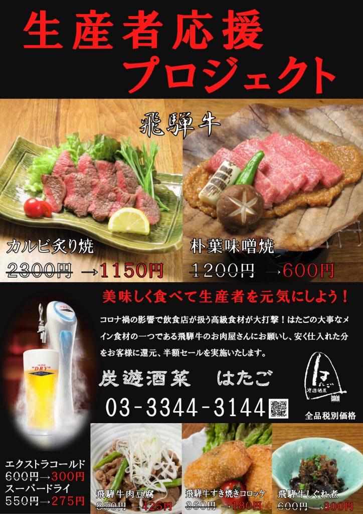 新宿個室居酒屋で生産者応援プロジェクト!