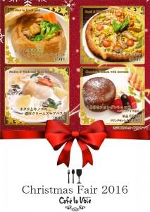 クリスマス限定メニュー2016