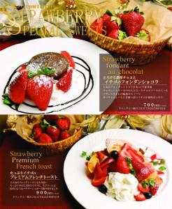 イチゴのフレンチトースト&フォンダンショコラ