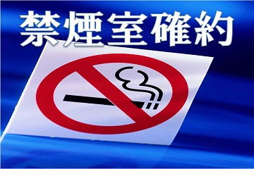 禁煙ルーム確約☆ホテルでシンプルステイ(素泊まり)