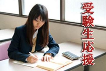 【受験生限定】朝食・夕食2食付 東京で受験を応援宿泊プラン
