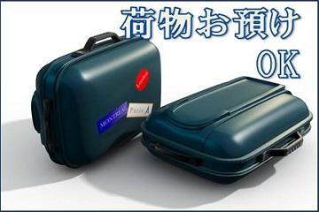 チェックイン前、チェックアウト後荷物預かりサービス☆