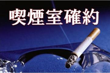 喫煙ルーム確約☆ホテルでシンプルステイ(素泊まり)