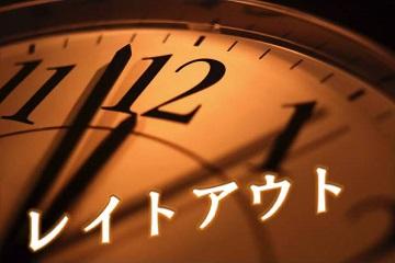 東京観光にも便利!のんびりお昼までご滞在~12時レイトアウトプラン
