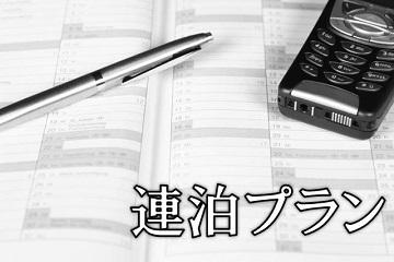【連泊限定】新宿かどやホテルで2泊以上連泊で3大特典付きプラン