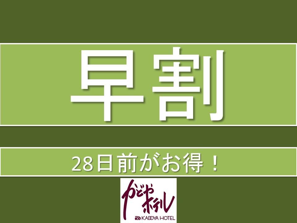 先得!早割28☆28日前確約で最大22%OFFで泊まれる【オンライン決済専用】プラン