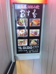 かどやホテルオススメ西新宿飲食店情報!!