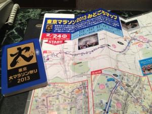 かどやホテルから、東京マラソンの出発地・都庁からは徒歩5分♪