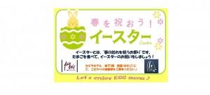 春の復活祭(イースター)と言えば、エッグ♪こだわりの地養卵がおすすめの 新宿かどやホテル