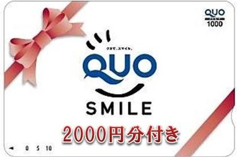 出張ビジネスマンに嬉しいクオカード2000円付きで、新宿かどやホテルに宿泊プラン