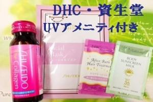 新宿のホテルで女性におすすめ!DHC&資生堂、春の紫外線対策宿泊プラン予約開始!