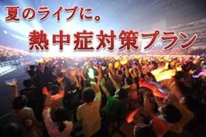 新宿かどやホテルから電車で1本の、東京ドームでライブが開催!