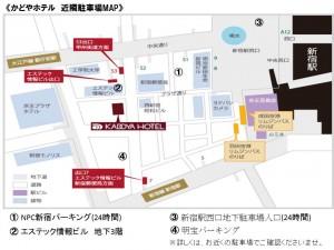 よくあるお問い合わせ編 ~近隣駐車場のご案内~ 新宿かどやホテル