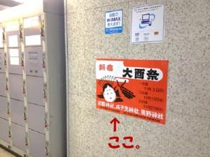 花園神社にて「酉の市(大酉祭)」開催!新宿駅から歩いて3分、かどやホテルより。