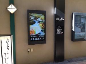 ホテル前の電子看板を、冬のメニューに変更いたしました。新宿かどやホテルより。