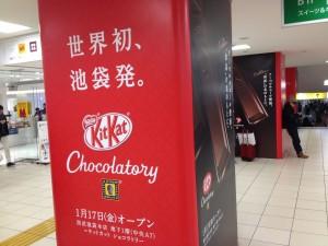 世界初 キットカット専門店まで 電車ですぐ!新宿駅西口3分 かどやホテル