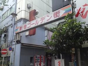 【新宿・街散歩】「新宿ゴールデン街」のご紹介。新宿駅西口3分かどやホテルより。