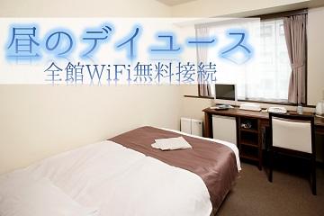 新宿で日帰り・昼のデイユース(12時~18時の間で最大5時間迄)ご休憩プラン