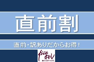 【直前割】7日前から前日迄の予約限定!!