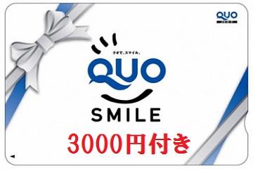 出張ビジネスマンに嬉しいクオカード3000円付きで、新宿かどやホテルに宿泊プラン