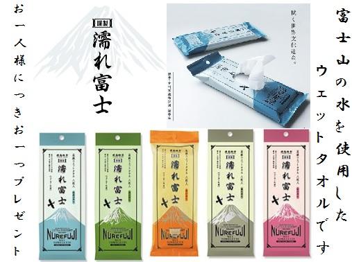 【期間限定】富士登山応援プラン☆登山に嬉しいグッズ特典付き☆