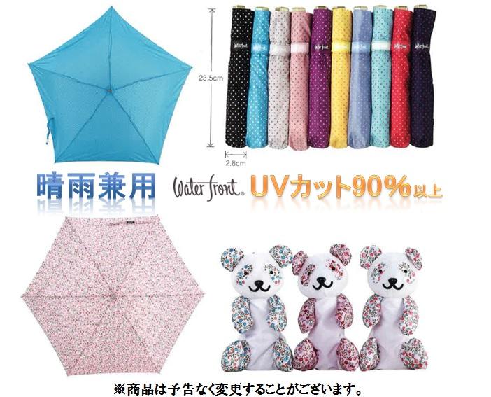 【季節限定】夏の日差しと夕立からあなたを守る!UVカット90%以上☆晴雨兼用☆折り畳み傘付きプラン