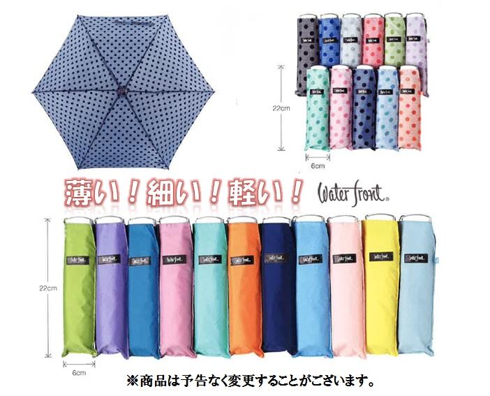 【期間限定】梅雨のお出かけも快適に♪ 可愛い折たたみ傘付きご宿泊プラン