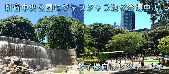 新宿中央公園にジャブジャブ池が登場中!お子様向けレジャーに♪