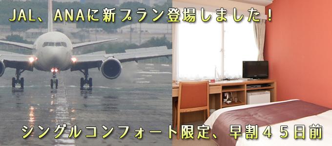 JAL、ANAに新プラン登場しました!シングルコンフォート限定、早割45日前