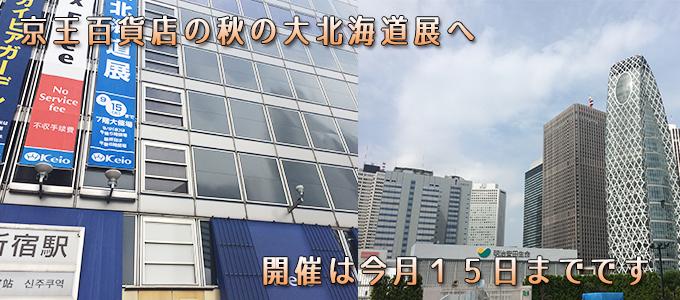京王百貨店の秋の大北海道展へ 開催は今月15日までです