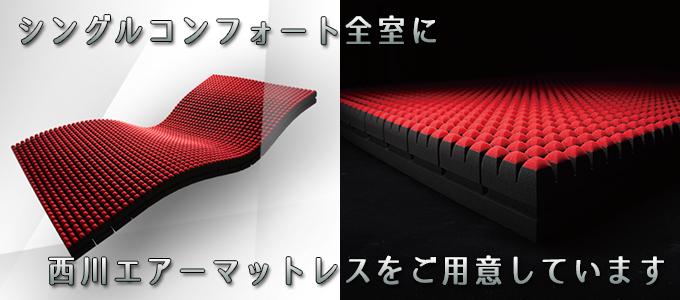 シングルコンフォート全室に西川エアーマットレスをご用意しています