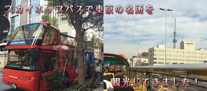 スカイホップバスで東京の名所を観光してきました
