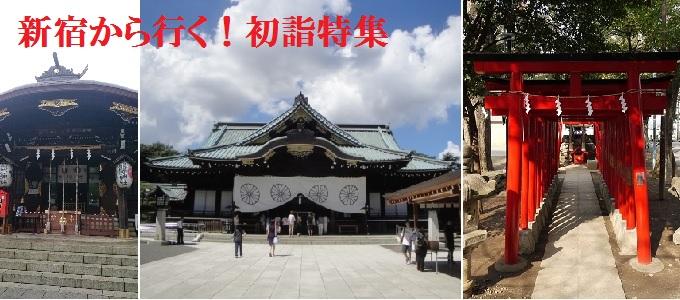 新宿から行く初詣特集!西の「熊野神社」・東の「花園神社」・有名な「明治神宮」