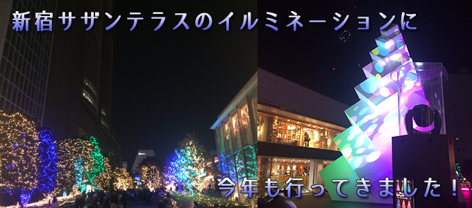 新宿サザンテラスのイルミネーションに今年も行ってきました!
