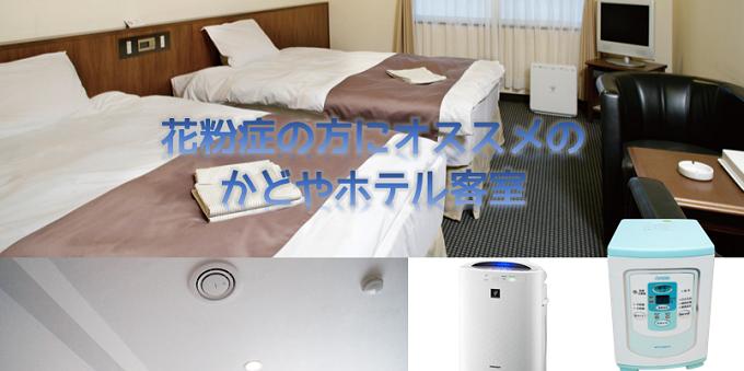 花粉症の方にオススメ!新宿のかどやホテルのお部屋