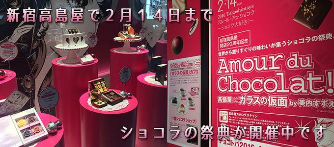 新宿高島屋で2月14日までショコラの祭典が開催中です