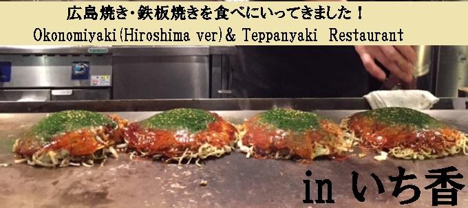 ホテルのご近所「広島焼き&鉄板焼き」を食べに行きました。GOOD TEPPANYAKI RESTAURANT
