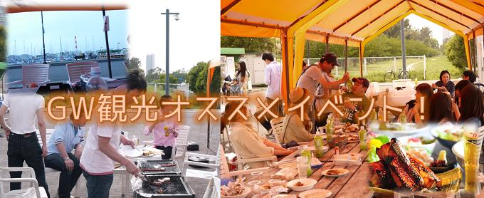 ゴールデンウィークの東京観光!おすすめイベント